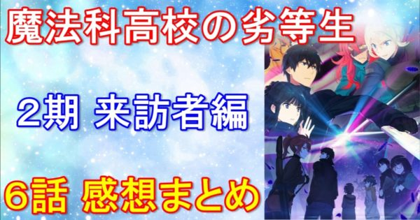 魔法科高校の劣等生2期 6話の感想(ネタバレあり)|バレンタインでまさかの神回に!?