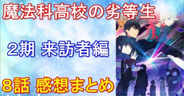 魔法科高校の劣等生2期8話の感想(ネタバレあり)|ほのかの秘めた力が覚醒?!