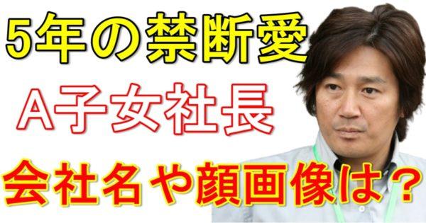 マッチ(近藤真彦)の不倫相手A子の会社名を調査!馴れ初めに驚愕の事実が…