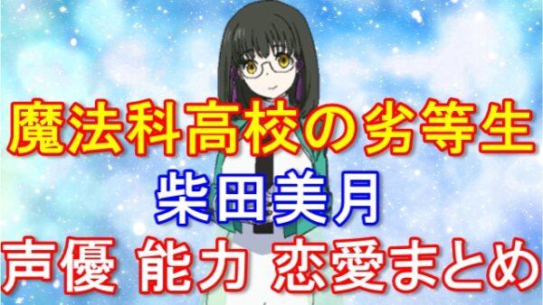 【魔法科高校の劣等生】柴田美月の声優の魅力や特殊能力について解説!吉田幹比古との関係についても