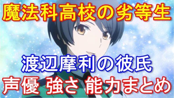 【魔法科高校の劣等生】渡辺摩利の彼氏が気になる!声優や風紀委員長の彼女の強さと能力を徹底調査!